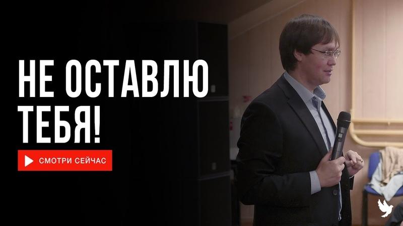 Виталий Хайдуков Не оставлю тебя