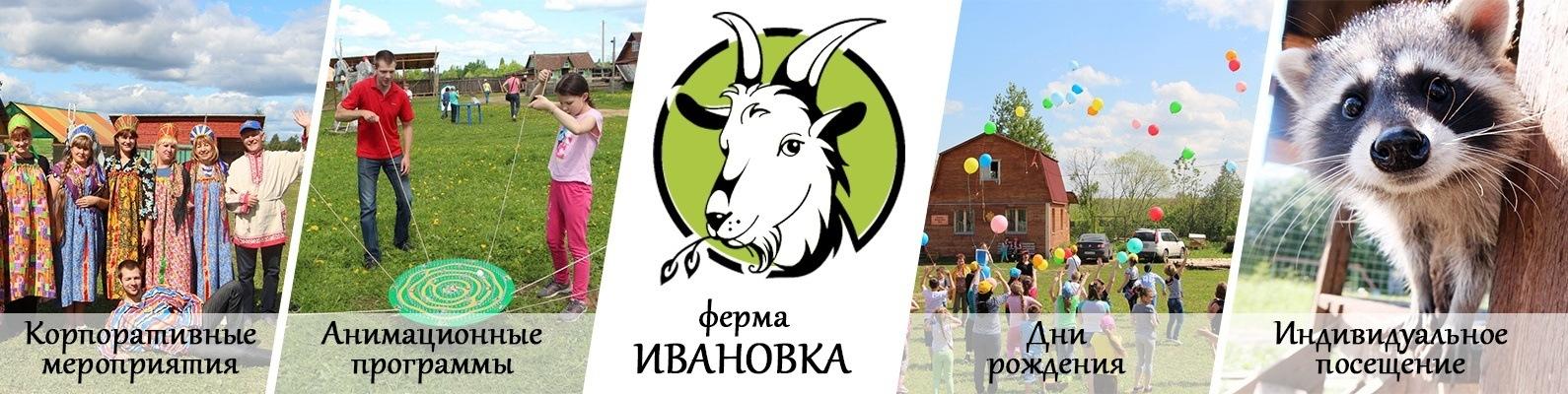 Туристическая ферма «Ивановка»   ВКонтакте