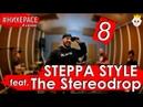 НИХЕРАСЕ Сезон 4 Эпизод 8 Steppa Style The Stereodrop Москва