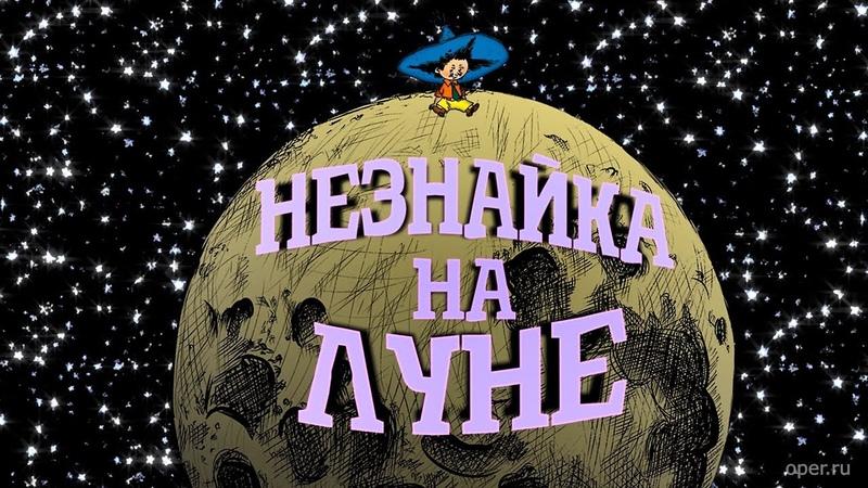 Гоблин читает Незнайку на Луне 15 часов подряд