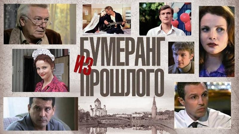 Бумеранг из прошлого Все серии 2011 Семейная сага мелодрама @ Русские сериалы