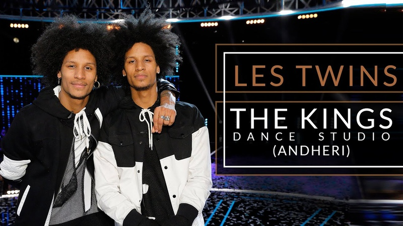 Les Twins Dance Plus 5 Meet And Greet at The Kings Dance Studio Andheri смотреть онлайн без регистрации