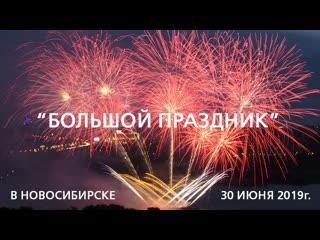 Афиша. Фестиваль фейерверков на реке Обь.  Новосибирск.