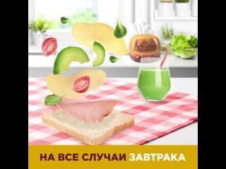 Ламбер на все случаи завтрака