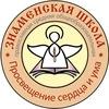 Православная СОШ Знаменская школа, с.Знаменское