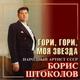 """Радио России - """"Когда я молюсь"""". Читает Инна Зотова"""