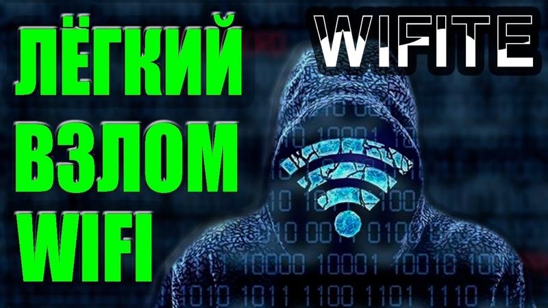 {100%} Как взломать Любой WiFi? WPA, WPA2, WEP   wifite   Как защититься?   UnderMind