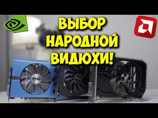 BRIG man NVIDIA VS AMD! / ВЫБОР ТОП ВИДЕОКАРТЫ ДЛЯ ИГР