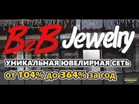 Заработать вместе с B2B Jewelry Вклады в золото и серебро от 104% до 364% годовых