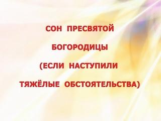 Сон Пресвятой Богородицы (если наступили тяжёлые обстоятельства)