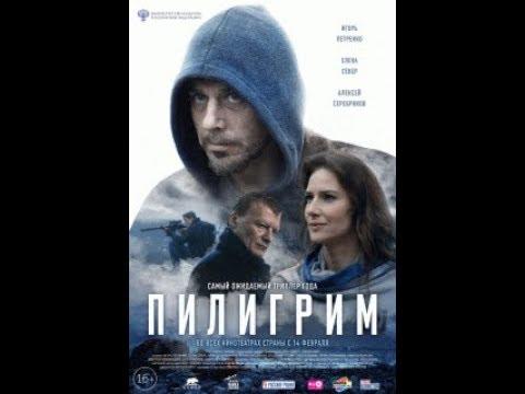 Пилигрим 2018 Триллер среда кинопоиск фильмы выбор кино приколы ржака топ