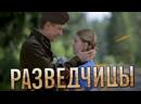 🎬 Разведчицы 2013 🔥 1-9 серии ٩◕‿◕۶