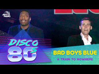 🅰️ bad boys blue - a train to nowhere (дискотека 80-х 2002, авторадио)