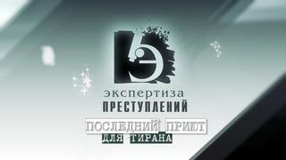 ЧП.BY ЭКСПЕРТИЗА ПРЕСТУПЛЕНИЙ. Последний приют для тирана.