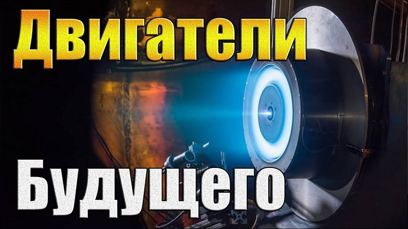 KSP Топ Моды Near Future Propulsion Полный Обзор