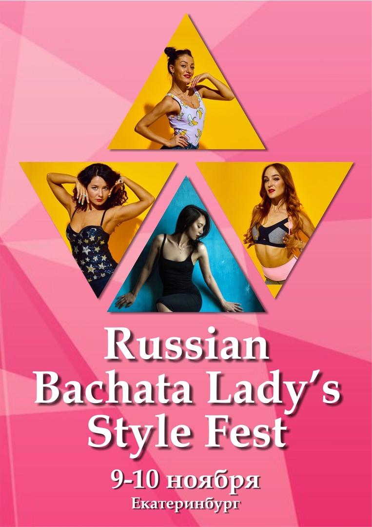 Афиша Екатеринбург The 1st Russian Bachata Lady`s Style Festival