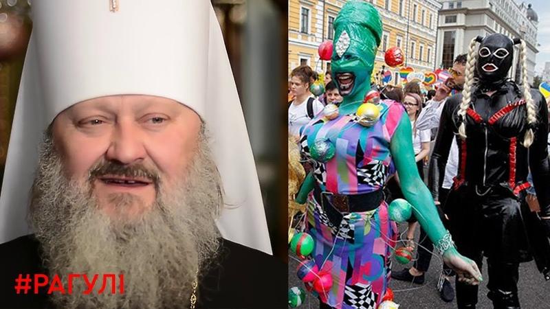 ПОВАГА, ВІРА, РАГУЛІ ЛГБТ-прайд, Піскун, Паша-Мерседес, Полякова