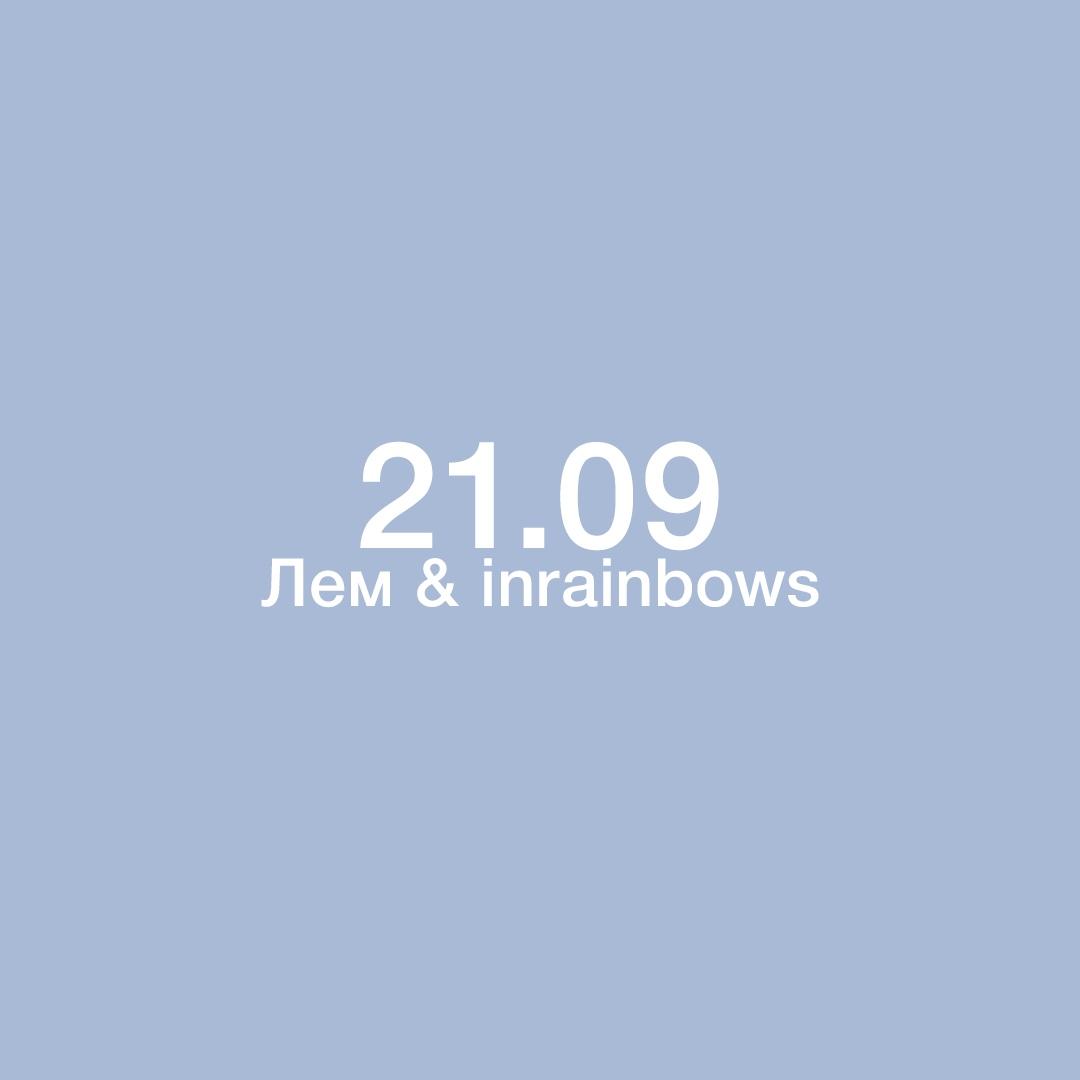 Афиша Лем & inrainbows / 21.09 на Крыше