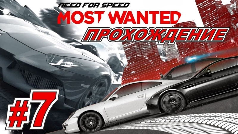 Прохождение Need For Speed Most Wanted 2012 ► Машина 7 ● Mr. Lexther