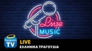 🔴 LIVE ελληνικά τραγούδια Top Greek Hits από την Heaven Music
