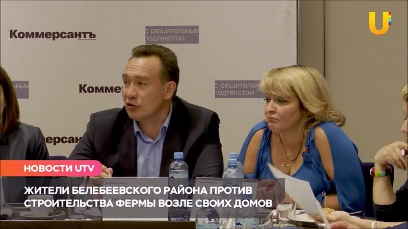 Жители Белебеевского района просят перенести строительство свинокомплекса Что им обещает инвестор