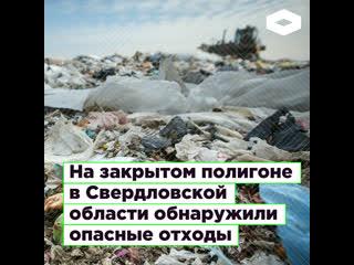 На закрытой свалке в Свердловской области обнаружили запрещенные отходы   ROMB