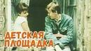 Фильм Детская площадка_1986 (социальная драма).