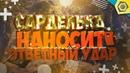 САРДЕЛЬКА НАНОСИТ ОТВЕТНЫЙ УДАР   Т-50-2 против арты   World of Tanks