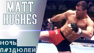 МЭТТ ХЬЮЗ - Ночь п#здюлей 1999 года / Matt Hughes