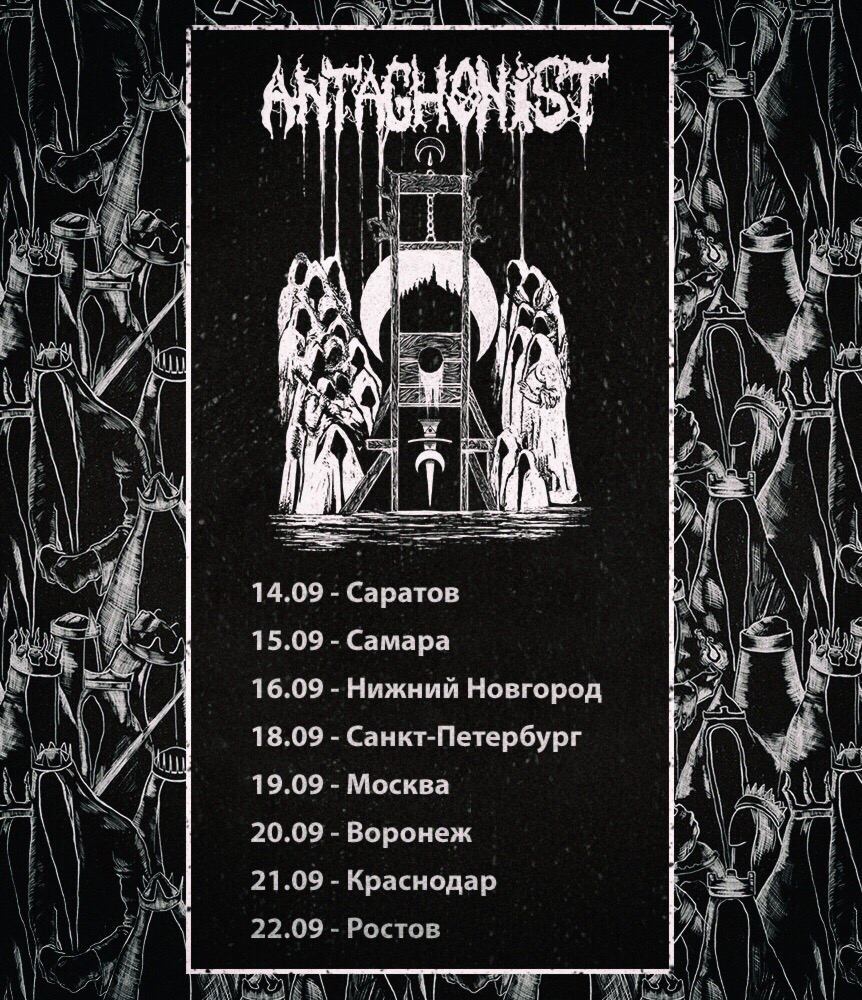 Афиша 21.09 Antaghonist / Tarpan / Hexendrone + guests