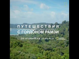 Путешествия с Гордоном Рамзи | National Geographic