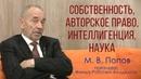 Собственность авторское право интеллигенция наука Профессор М В Попов