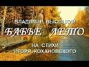 В.Высоцкий - Бабье лето (на стихи И.Кохановского)