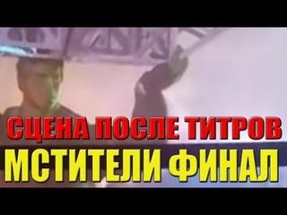 СЛИВ МСТИТЕЛИ ФИНАЛ СЦЕНА ПОСЛЕ ТИТРОВ ЭКСКЛЮЗИВ ДОПОЛНИТЕЛЬНЫЕ МАТЕРИАЛЫ