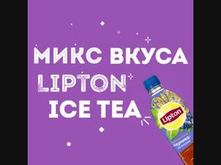 Насладись ярким вкусом lipton ice tea!