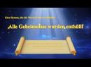 Christliches Lied | Alle Geheimnisse wurden enthüllt | Der Allmächtige ist erschienen