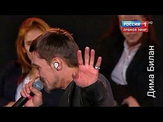 #димабилан Дима Билан прямой эфир канал Россия1, песня Держи, 12 июня 2019 г.