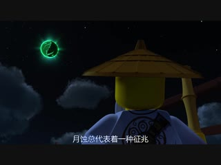"""""""attack of the cursed specters"""" (乐高幻影忍者 魔咒幽灵的进击)"""