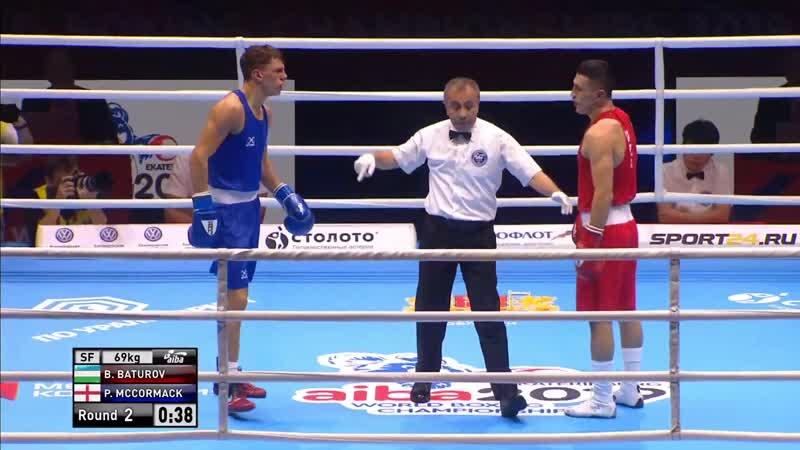Бобо Усмон Батуров Пэт МакКормак 69 кг полуфинал ЧМ 2019