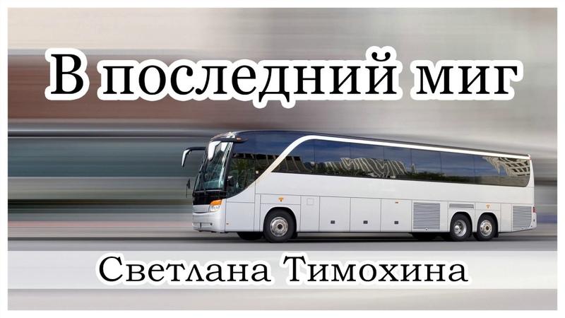 В последний миг христианский рассказ Светлана Тимохина