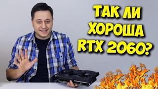 ОБЗОР И ТЕСТЫ NVIDIA RTX 2060! / СТОИТ ЛИ СВОИХ ДЕНЕГ