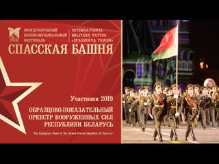 Образцово-показательный оркестр Вооруженных сил Республики Беларусь