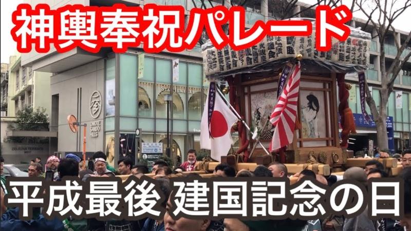 【建国記念の日 神輿奉祝パレード】表参道〜明治神宮!Shogo parade celebrating Japan's birthday!