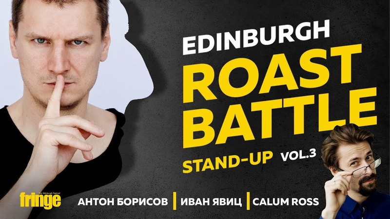 Roast Battle vol.3 | Stand-Up (Стенд-ап) | Эдинбург 2019