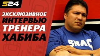 Тренер Хабиба  про Конора, Мейвезера, звонок Путина и Абдулманапа Нурмагомедова | Sport24