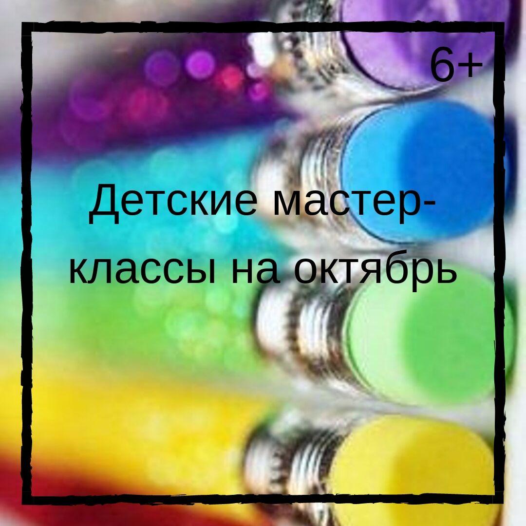 Афиша Тюмень Детские мастер-классы на октябрь-ноябрь