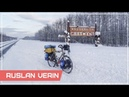 Welcome to Chetwynd | Удивительный Род | Ruslan Verin 16