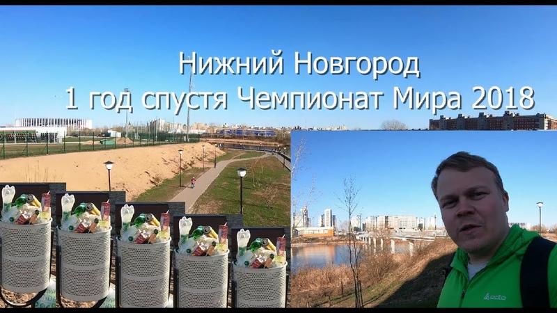Нижний Новгород. Стадион спустя год. Мои впечатления VLOG
