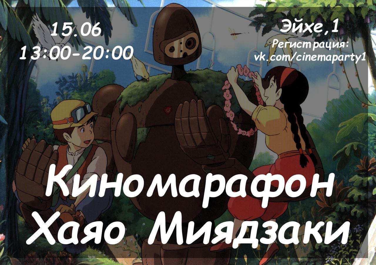 Афиша Новосибирск 15.06 / Киномарафон Хаяо Миядзаки