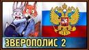 НИК и ДЖУДИ ПРИЕЗЖАЮТ в РОССИЮ - ЗВЕРОПОЛИС 2